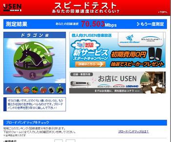 20110520 usenスピードテスト001.jpg