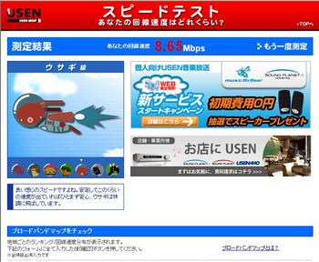 20110523 usenスピードテスト001.jpg