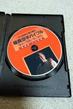 20161201 空手稽古用DVD (2).jpg