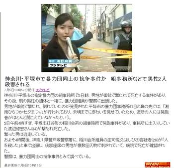 20090705 フジテレビ 平塚発砲ニュース002.jpg