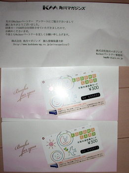 20110821 横浜ウォーカー図書カード.JPG