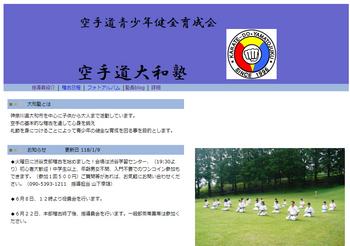 ホームページの内容.jpg