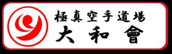 大和會 ステッカー.jpg